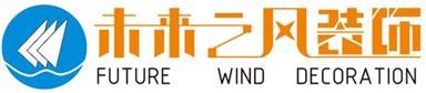 深圳市未來之風裝飾