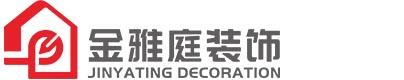 深圳市金雅庭裝飾