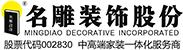 深圳市名雕裝飾