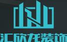 深圳市匯欣龍裝飾