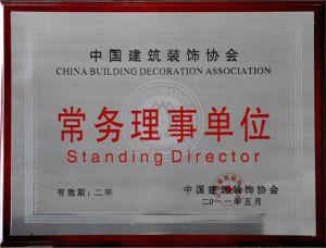 中國建筑裝飾協會常務理事單位