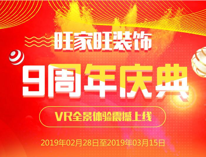 澳门装潢活动9周年庆典|mgm美狮贵宾会网址点缀.VR全景体味震撼上线