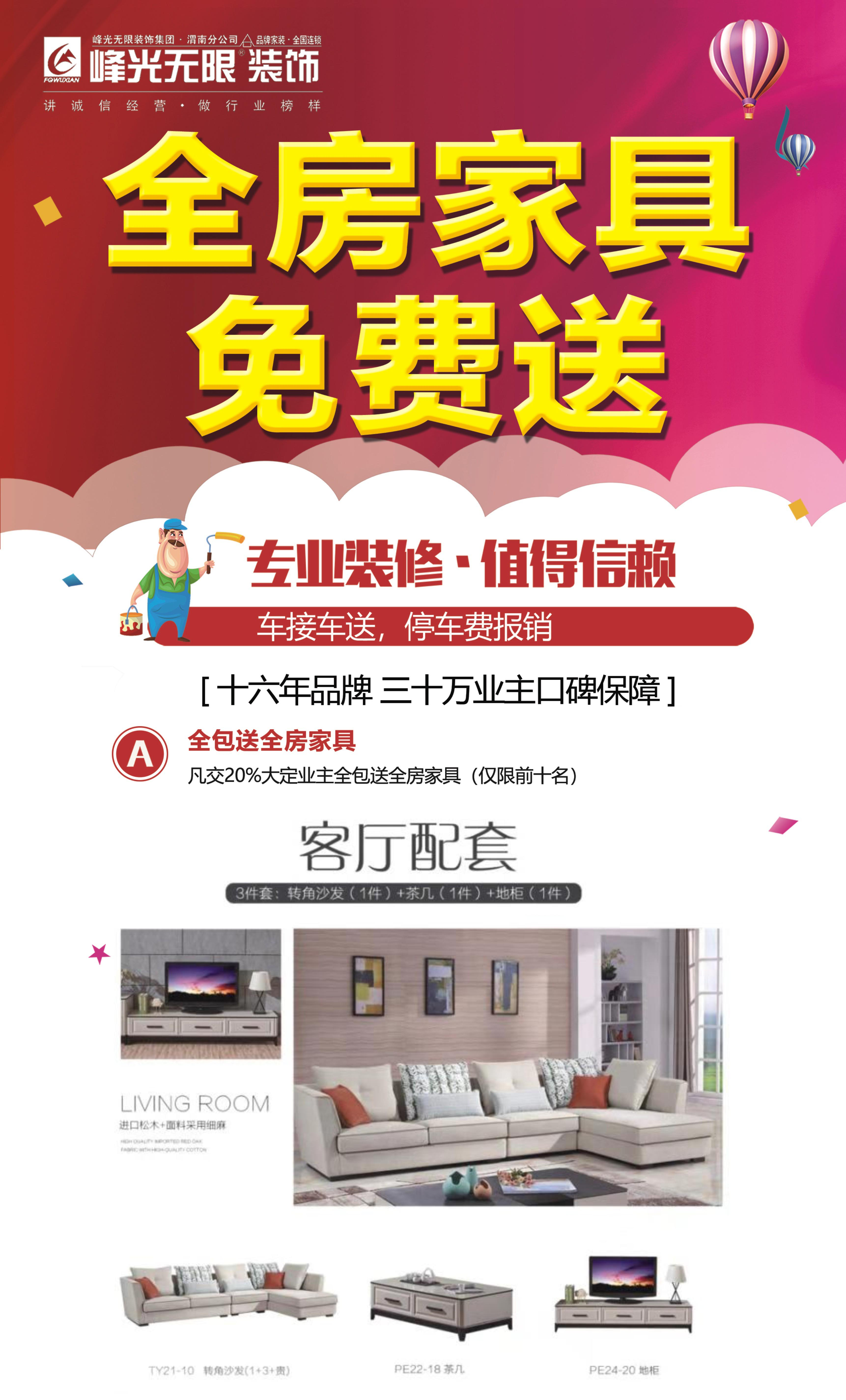 峰光感恩回馈:全房家具免费送