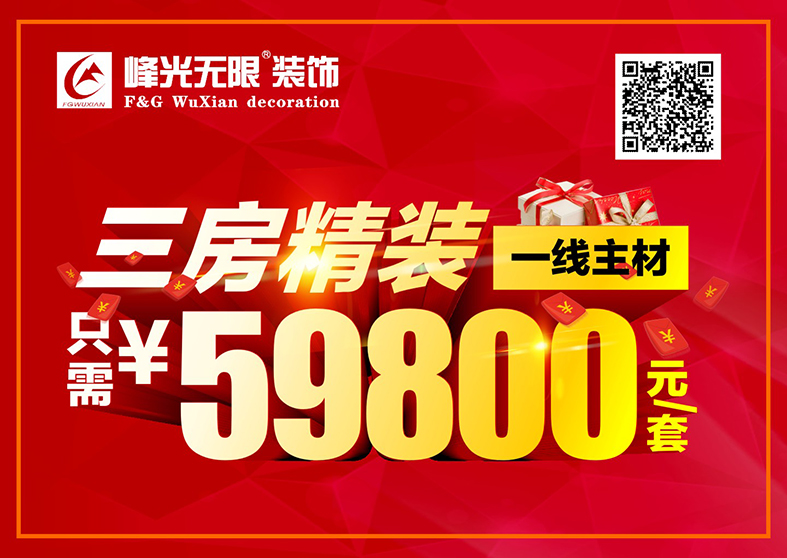 峰動中國——120㎡三房二廳精裝59800元/套