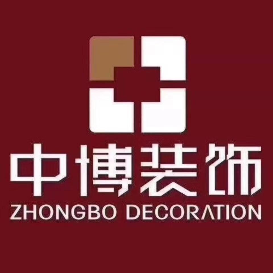 杭州中博装饰有限公司