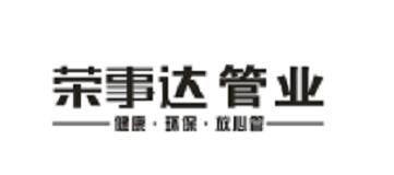 西昌荣事达管业