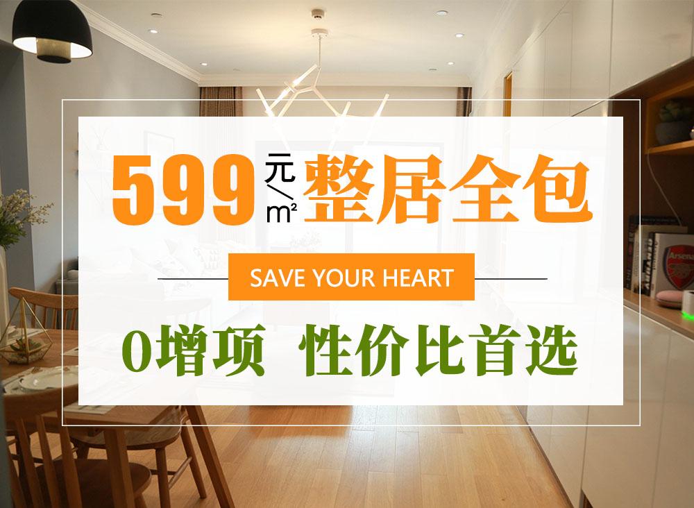 98㎡日式婚房,清新惬意,用心打造每一个细节!