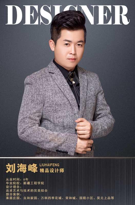 乌鲁木齐装修设计师刘海峰