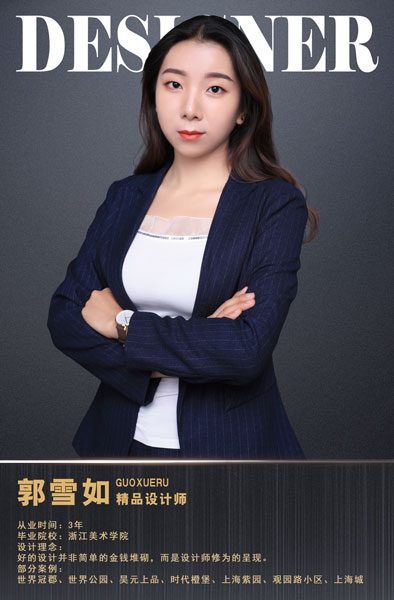 新疆 烏魯木齊裝修設計師郭雪茹