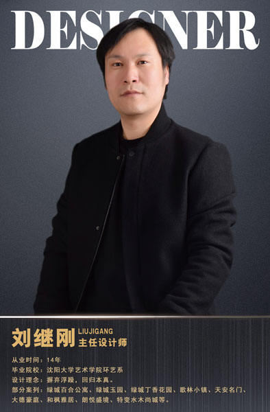 烏魯木齊裝修設計師劉繼剛