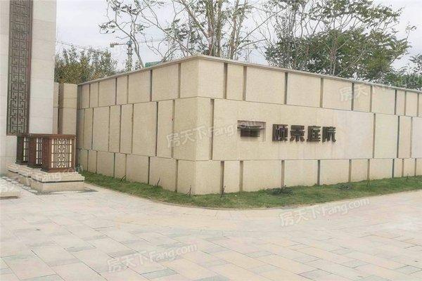 220 頤景庭院 新中式
