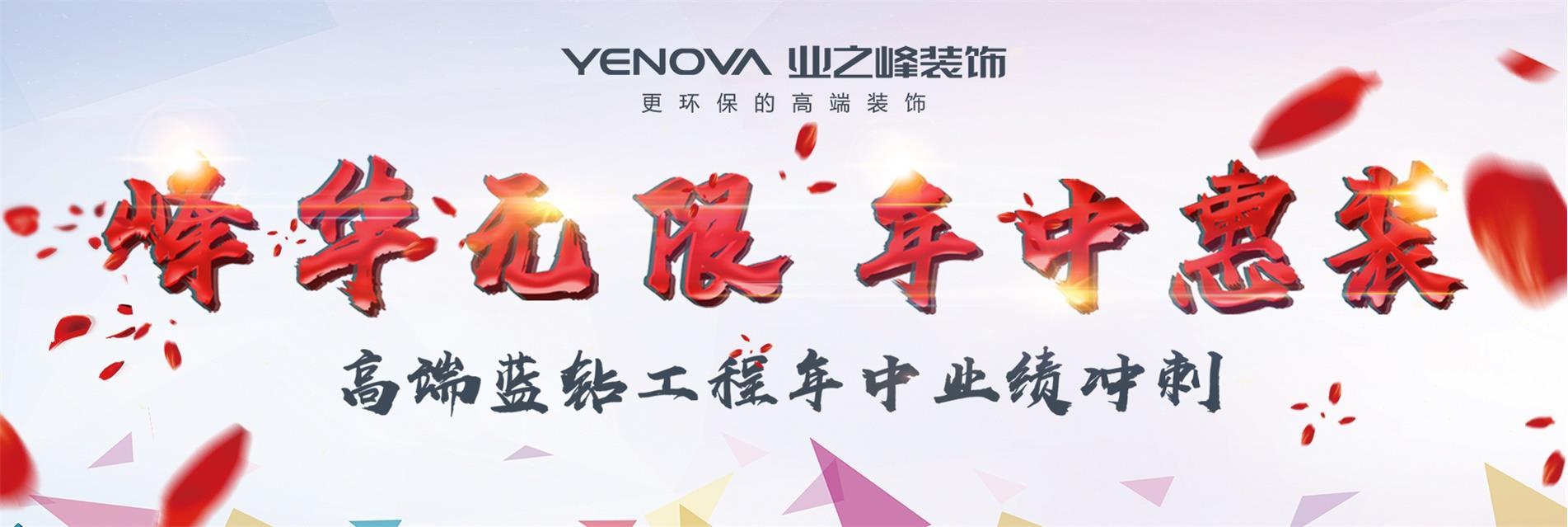 烏魯木齊裝修活動業之峰裝飾烏魯木齊公司《峰華無限-年中惠裝》