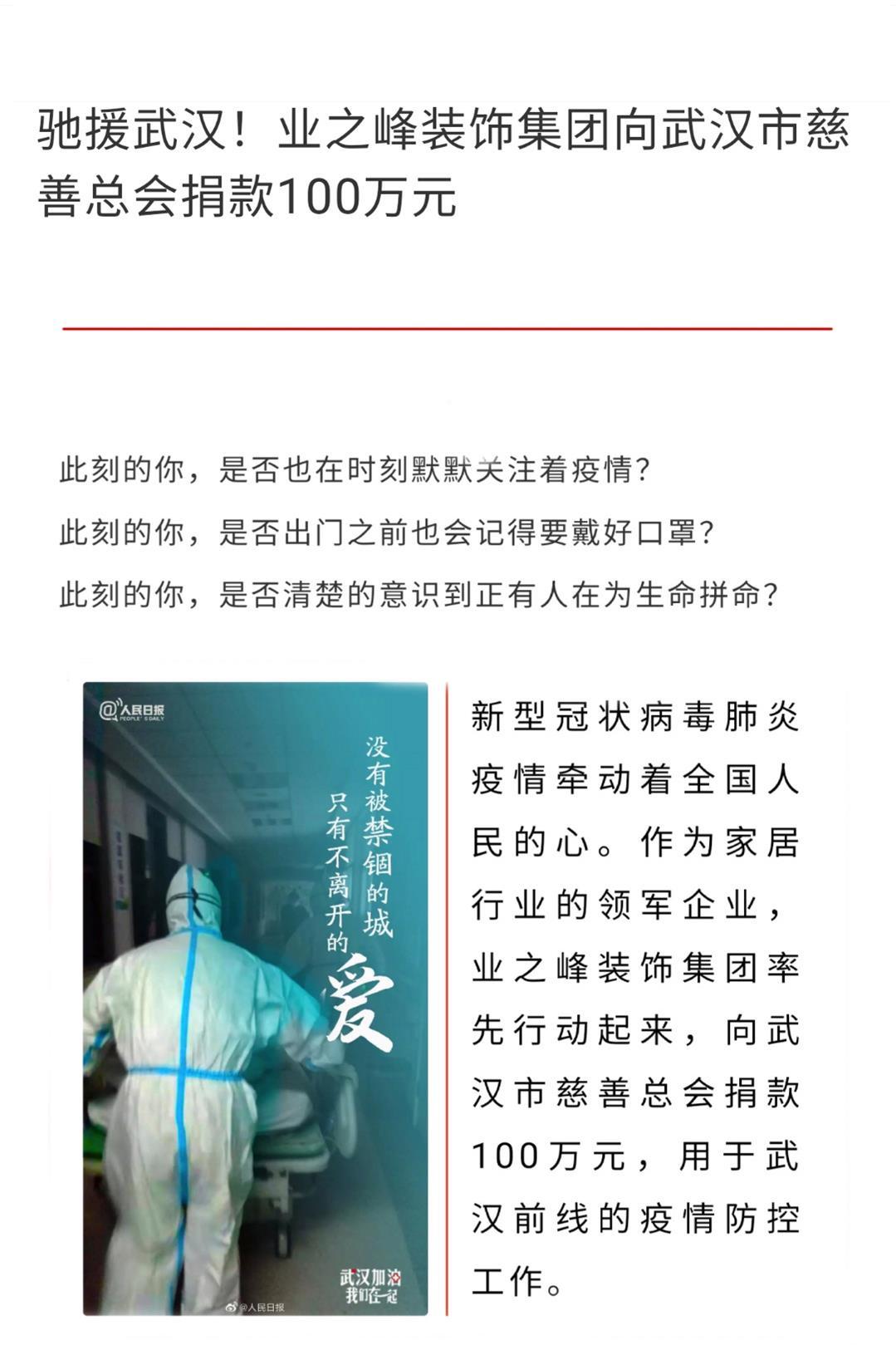 新万博manbetx下载万博maxbet官网下载活动武汉加油