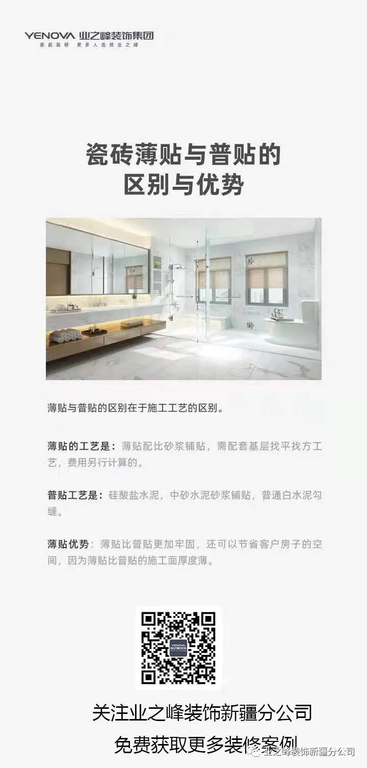 品质装修 | 一图搞懂流行的瓷砖薄贴是什么?