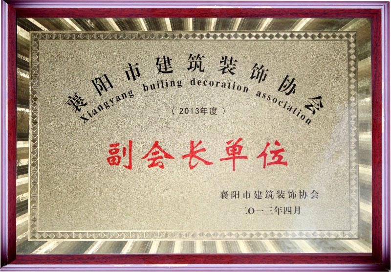 2013年获得襄阳市建筑装饰协会副会长单位荣誉