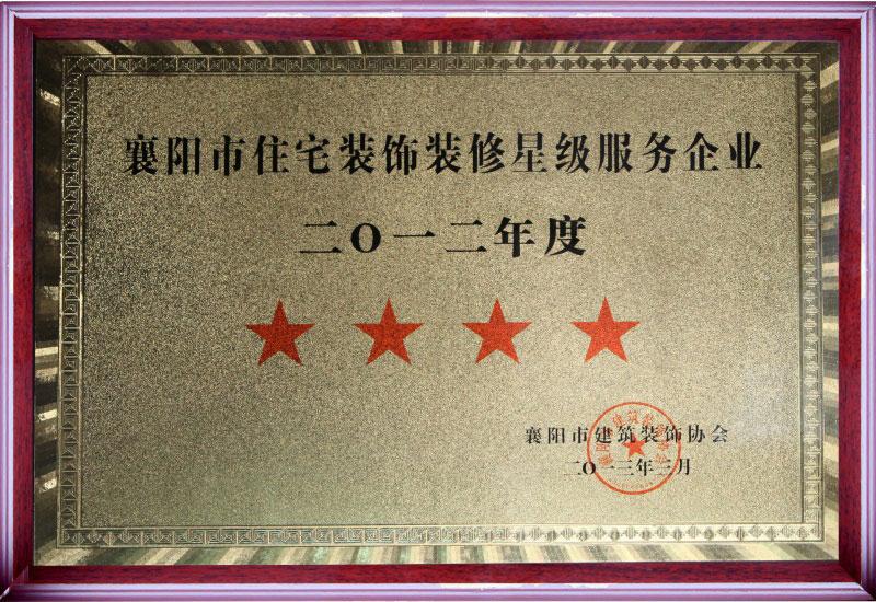 2012年获得襄阳市住宅装饰装修星级服务企业荣誉