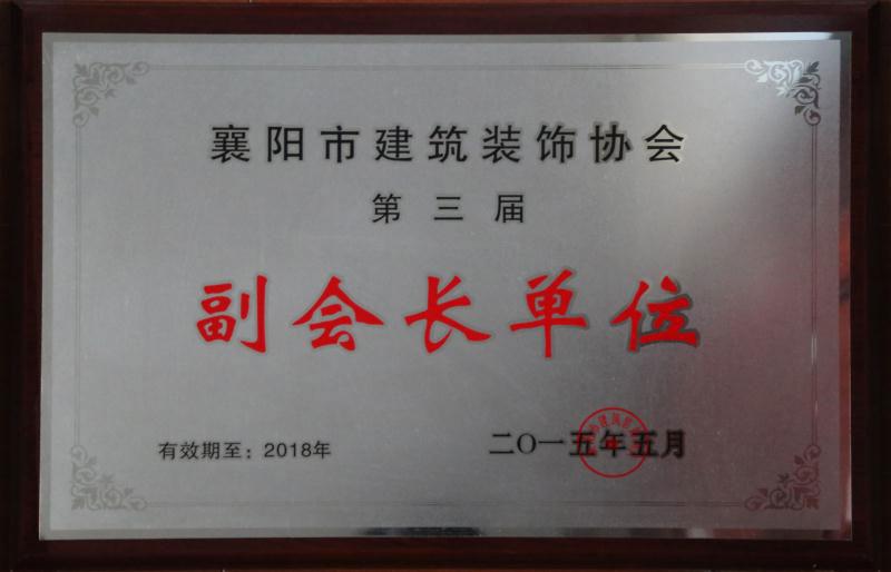 """2015年获得襄阳市建筑装饰协会第三届""""副会长单位""""荣誉"""