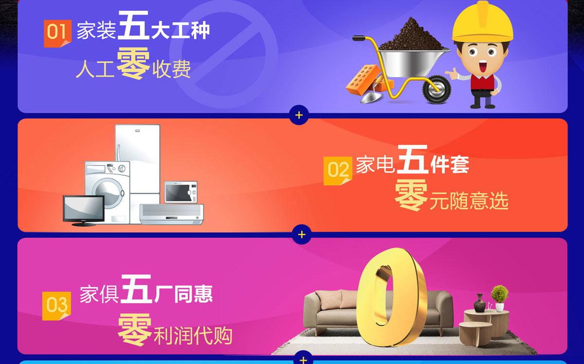 """""""弘门宴""""第4季—""""五零大惠"""",一年一度亿弘家装盛会!"""
