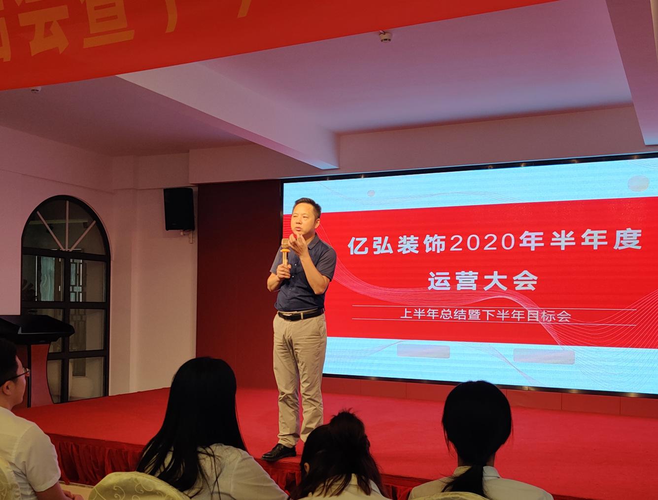 亿弘装饰2020上半年总结暨下半年运营大会圆满召开!
