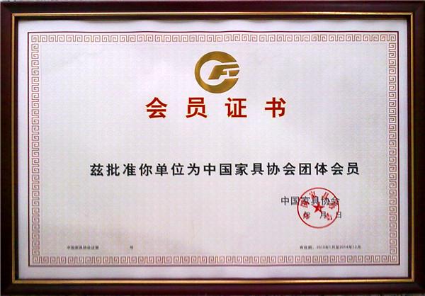 中國家具協會會員