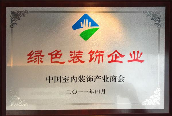 中國室內裝飾產業商會綠色裝飾企業