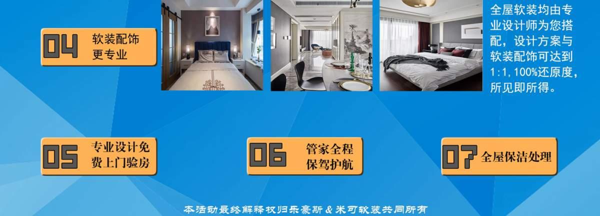 碧桂园精装房改造599/m²