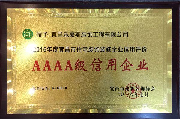 2016年度宜昌市住宅裝飾裝修企業4A級信用企業