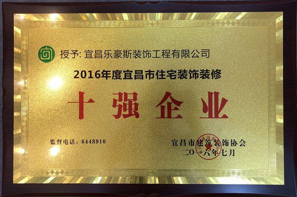 2016年度宜昌市住宅裝飾裝修十強企業
