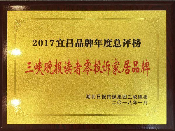 2017年宜昌品牌年度總評榜三峽晚報讀者零投訴家居品牌