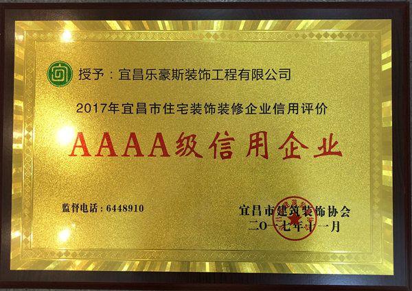 2017年宜昌市住宅裝飾裝修企業信用評價4A級信用企業