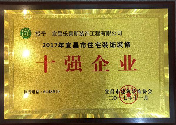 2017年宜昌市住宅裝飾裝修十強企業