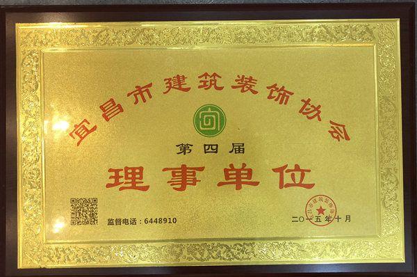 宜昌是建筑裝飾協會第四屆理事單位