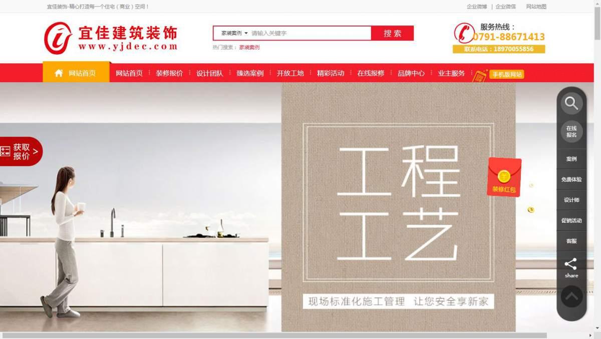 乐后屋装企营销平台热烈祝贺江西宜佳建筑装饰2019新版官网上线