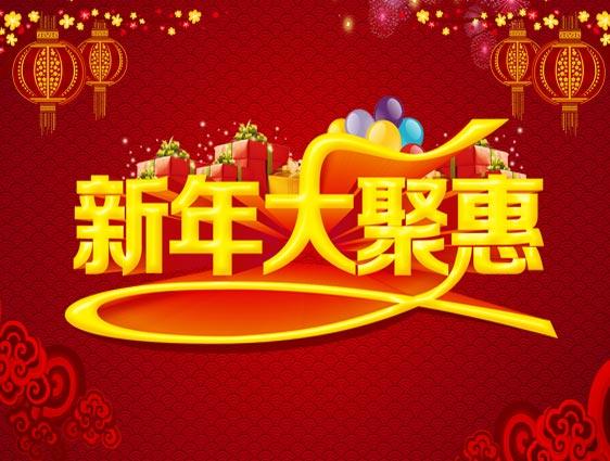 黔南苗族自治州活动新年钜惠 震撼来袭