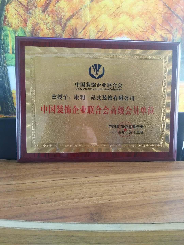 中國裝飾企業聯合會高級會員單位