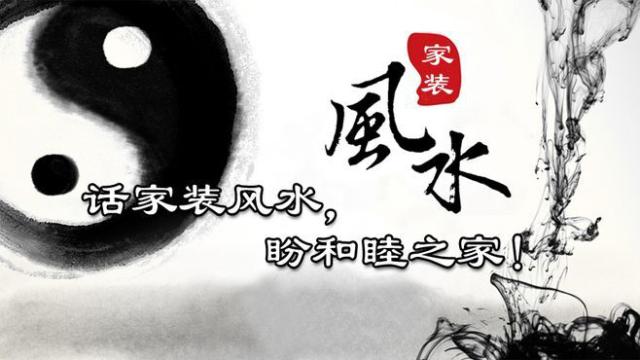 云南bob综合app手机客户端滇轩装饰工程有限公司关于装风水禁忌常识的讲解