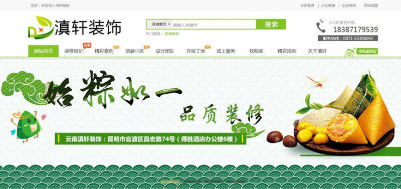 热烈庆祝云南bob综合app手机客户端滇轩装饰工程有限公司新版网站上线啦!