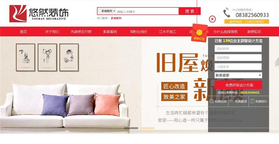乐后屋装企营销平台热烈恭祝德阳悠然装饰2019新版网站上线!