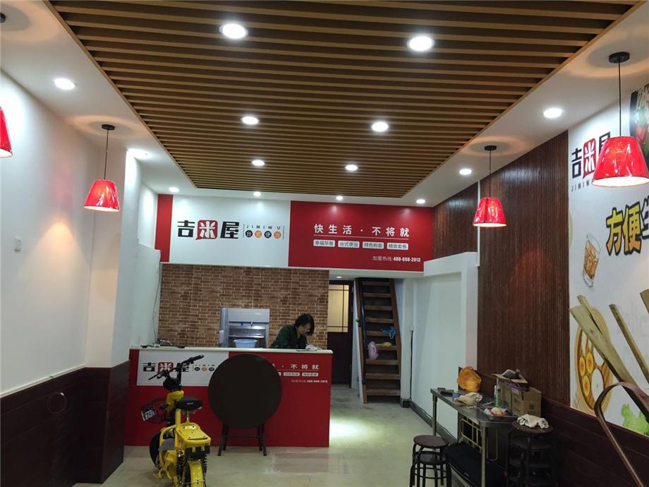 廣州裝修案例嘉禾望崗吉米屋快餐店