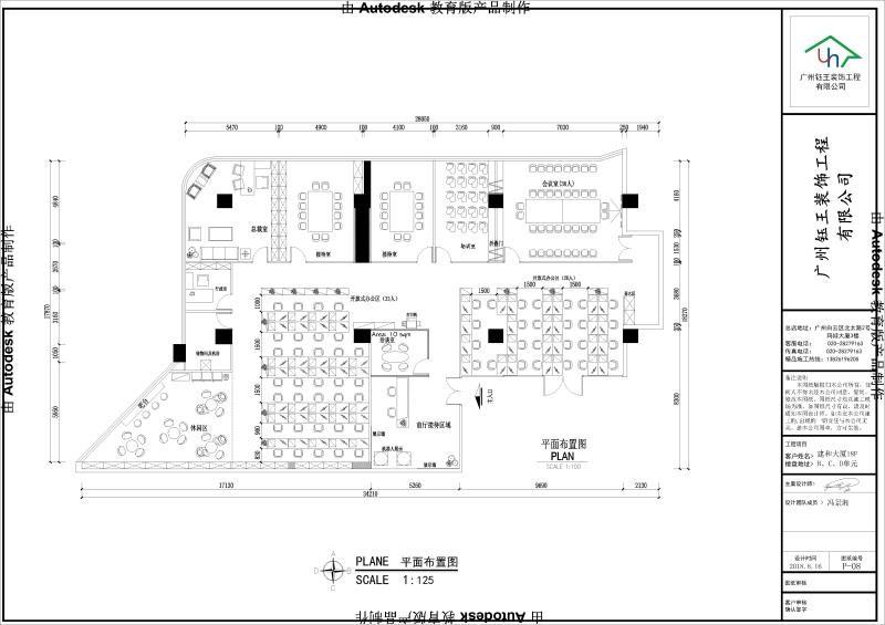 廣州裝修案例杭州遠傳新業科技有限公司