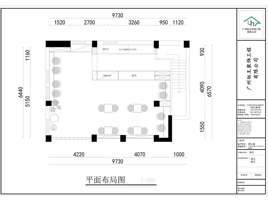 五月花廣場熊貓食唐