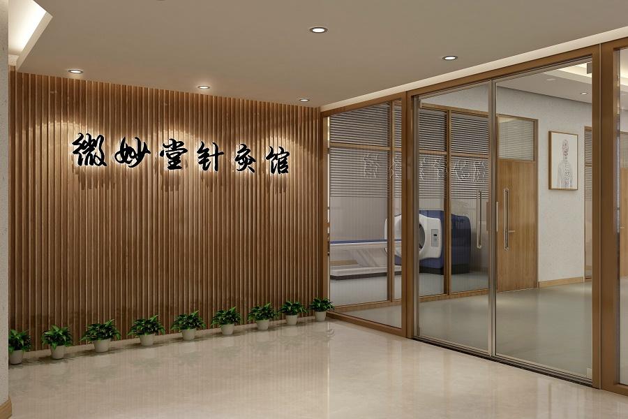 廣州裝修案例墩和大廈微妙堂針灸館
