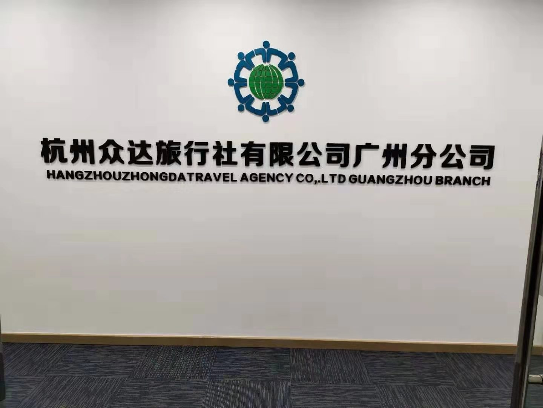 杭州眾達旅行社有限公司廣州分公司