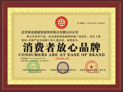 消费者放心品牌
