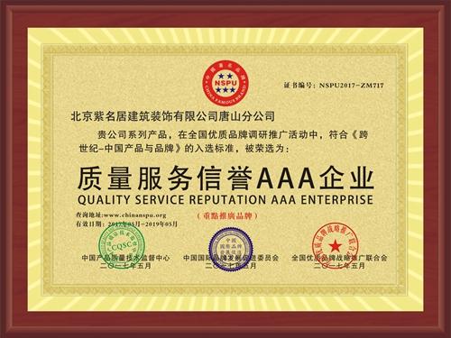 质量服务信誉AAA企业
