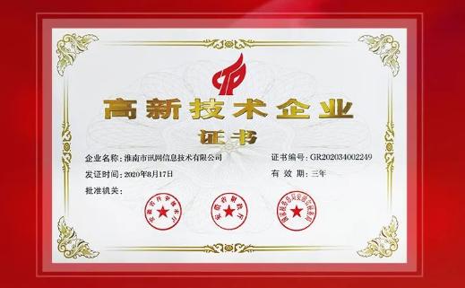 热烈庆祝乐后屋成功通过国家高新技术企业认定