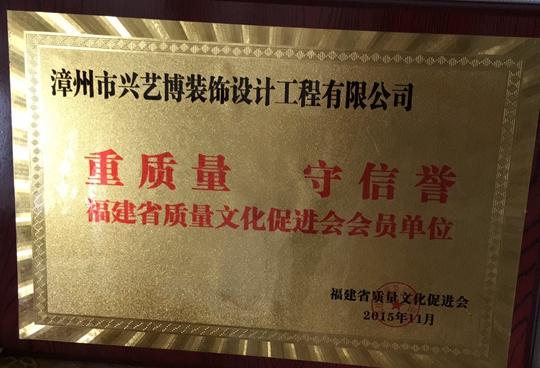 """福建省质量文化促进会""""重质量、守信誉""""会员单位"""